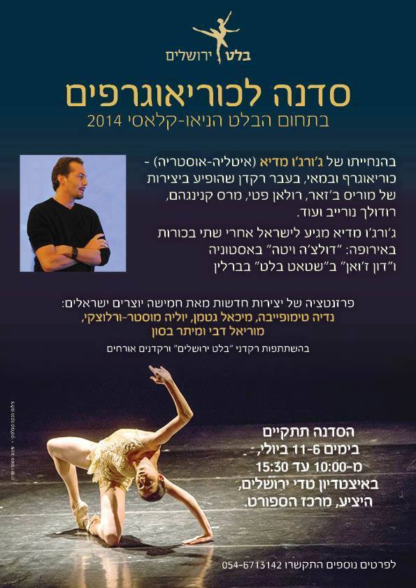 Jerusalem_Choreographic-Workshop_July-2014